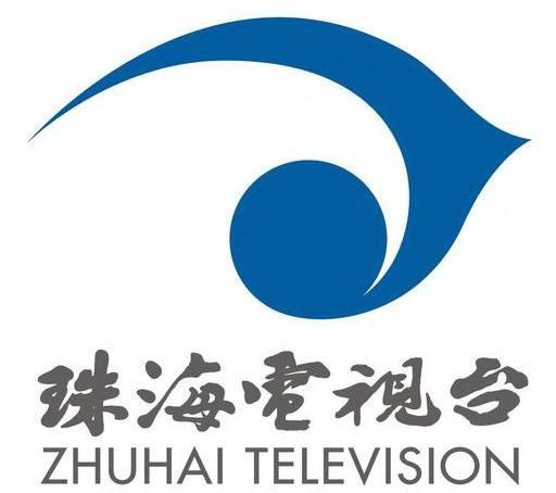 珠海电视台