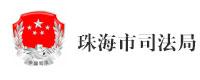 珠海司法局