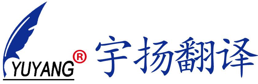 珠海市yabo下载翻译咨询yabo下载有限公司logo